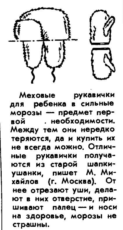 Фото №8 - 20 самых странных советских лайфхаков