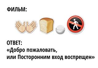 ТЕСТ! Отгадай названия советских фильмов, зашифрованные смайликами!