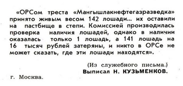Фото №20 - Идиотизмы из прошлого: 1973-й год (выпуск № 5)