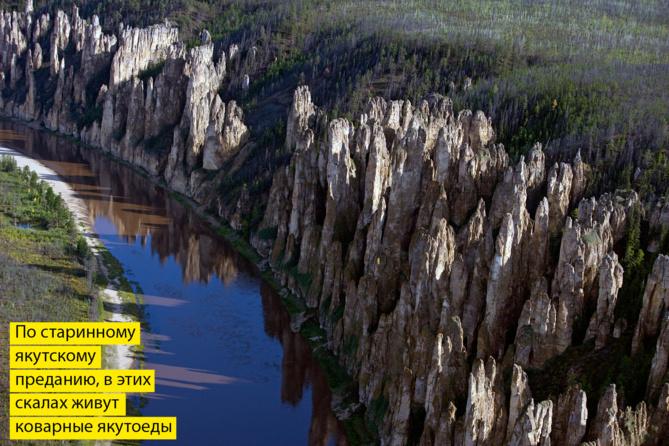 Фото №1 - Осмотр на месте: Ленские столбы, Якутия