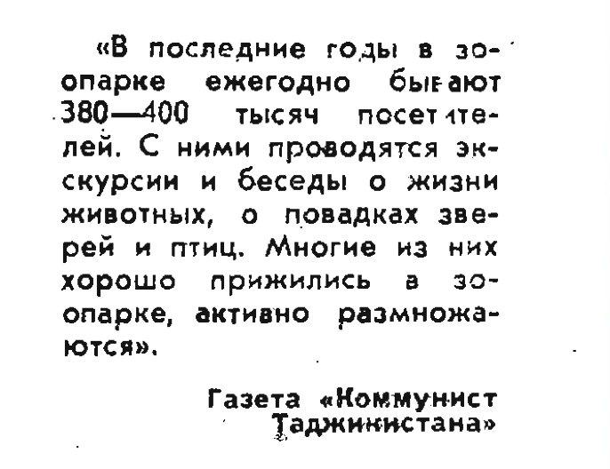 Фото №9 - Идиотизмы из прошлого: 1971 и 1972 годы (выпуск № 4)