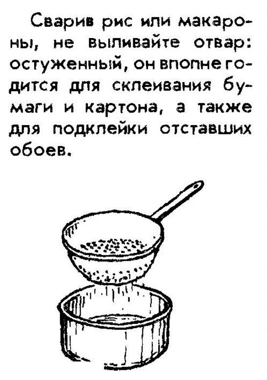 Фото №16 - 20 самых странных советских лайфхаков