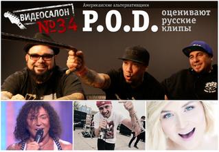 Видеосалон №34. Русские клипы глазами культовых альтернативщиков P.O.D.