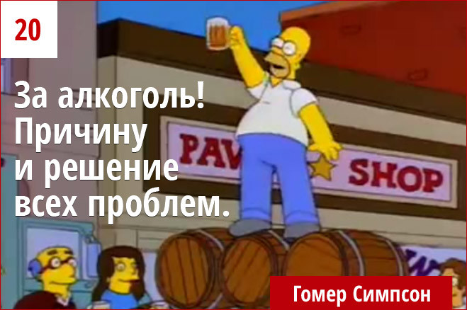 За алкоголь! Причину и решение всех проблем.