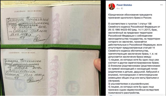 В России впервые был зарегистрирован официальный брак между двумя мужчинами