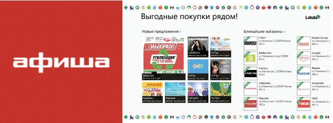 С новым Windows 8!