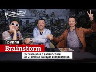Автоответчик: латвийская группа Brainstorm призналась, что не торгует наркотиками