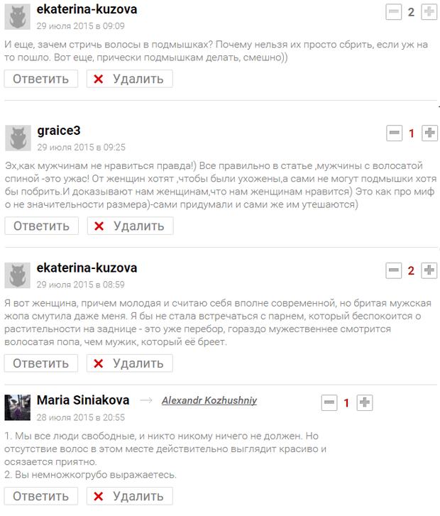 Комментарии на сайте MAXIM