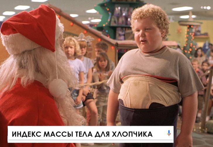 Фото №1 - Самые смешные запросы месяца и индекс массы тела хлопчика