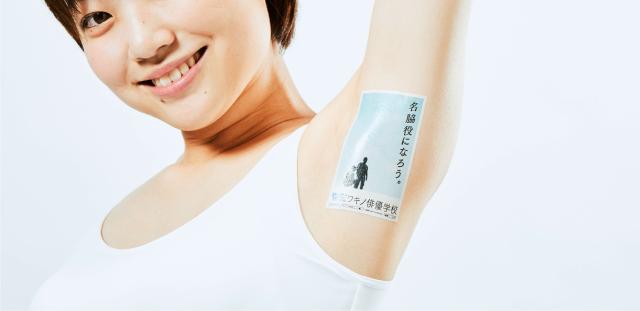 Фото №3 - Японское агентство размещает рекламу на женских подмышках