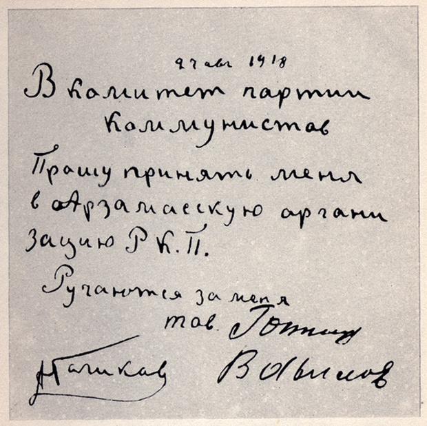 В комитет партии коммунистов