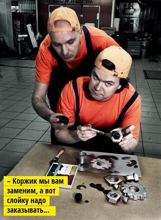 Фото №6 - Работники автосервисов рассказывают о 30 способах отъема денег у автовладельцев