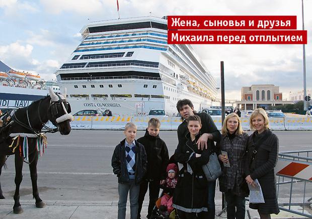 Жена, сыновья и друзья Михаила перед отплытием