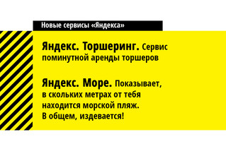 «Яндекс. Гугл» и еще 15 новых сервисов от «Яндекса»