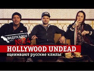 Русские клипы глазами Hollywood Undead (Видеосалон №24)