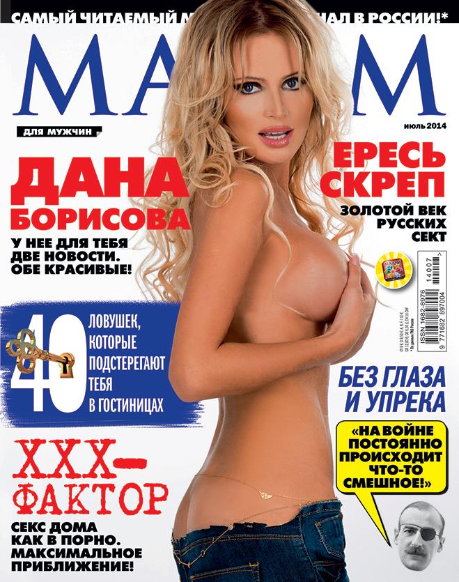 MAXIM Июль 2014