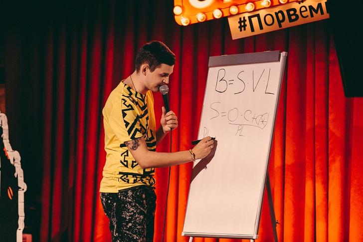 Фото №29 - Василий Фомин порвал вечер в финале первого сезона фестиваля «Стрим Стендап #порвемвечер»