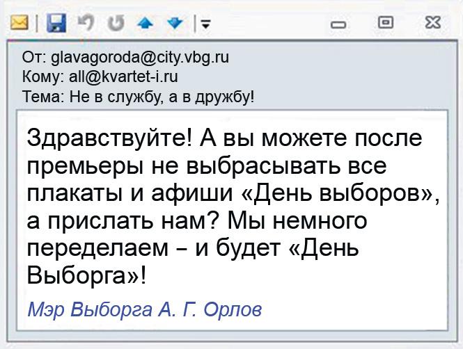 """Почта """"Квартета И"""""""
