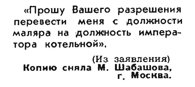 Фото №24 - Идиотизмы из прошлого: 1971 и 1972 годы (выпуск № 4)