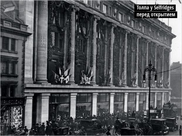 Фото №3 - Человек, который породил современные торговые центры: история Гарри Селфриджа