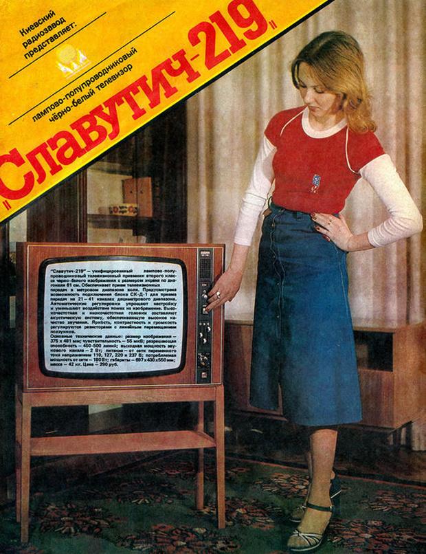 Фото №49 - Советская реклама гаджетов