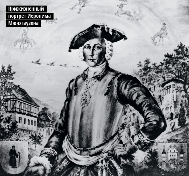 Прижизненный  портрет Иеронима Мюнхгаузена