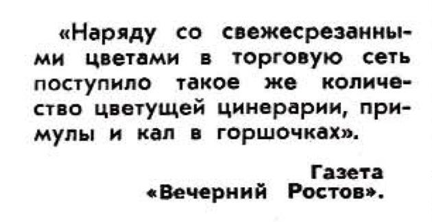 Фото №4 - Идиотизмы из прошлого: 1974 год (выпуск №6)