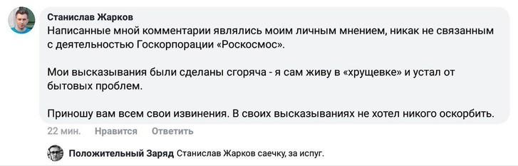 Фото №3 - Чиновник «Роскосмоса» назвал жителей хрущевок «скотобазой», которую нельзя пускать в новые дома