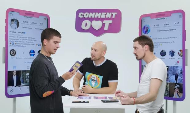 Фото №1 - Билан и Feduk пишут идиотские комментарии звездам в «Инстаграме» — новый выпуск шоу Comment Out!