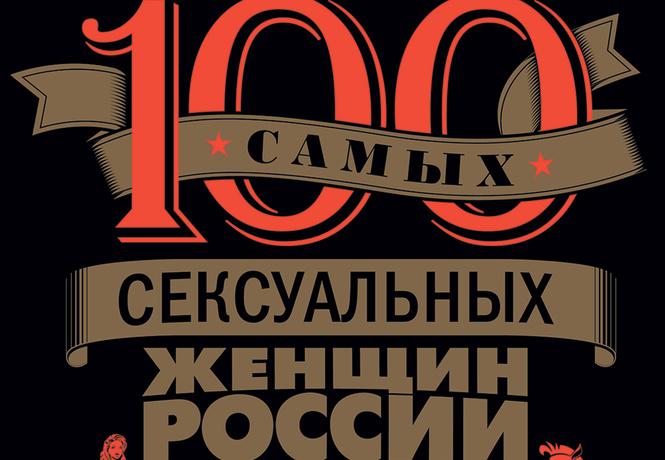 100 самых сексуальных женщин страны 2016 декабрьском maxim