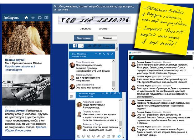 Фото №1 - Что творится на экране компьютера Леонида Агутина