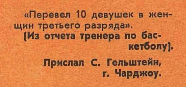Фото №1 - Идиотизмы из прошлого: 1978 год (выпуск № 9)