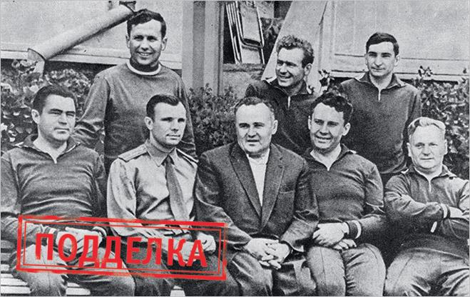 Советские космонавты с замазанным товарищем