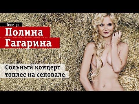 В свободное от пения время Полина Гагарина любит побегать босиком по пашне и попрыгать топлес на сеновале. По крайней мере, именно такая фантазия нас посетила, а Полина героически согласилась воплотить ее в жизнь.