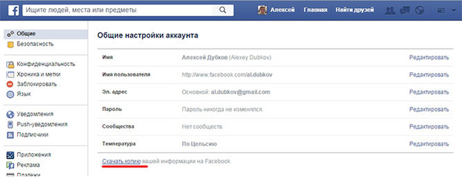 Скачать Фейсбук