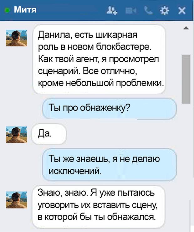 Фото №3 - Что творится на экране компьютера актёра Данилы Козловского