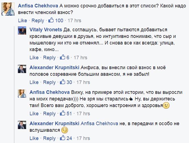 Комментарий Анфисы Чеховой