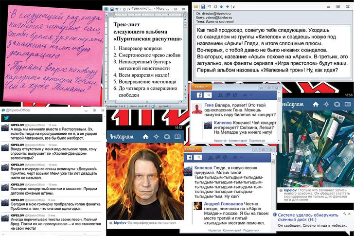 Декстоп Валерия Кипелова