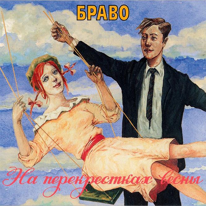 Фото №15 - 20 лучших обложек русского рока