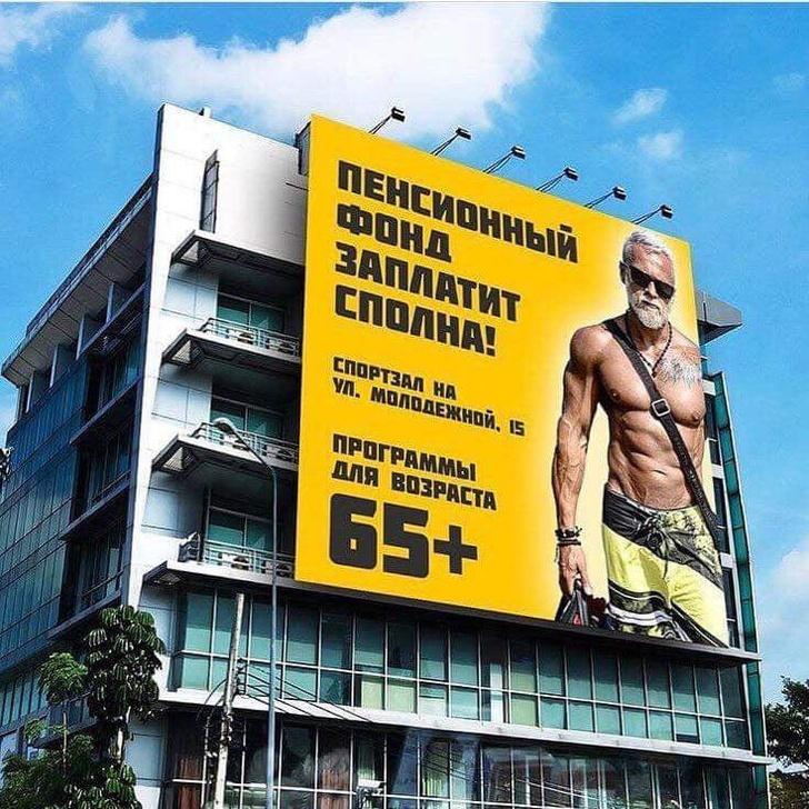 Фото №3 - Лучшие шутки о поднятии налогов и пенсионного возраста!