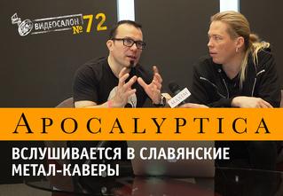 APOCALYPTICA вслушивается в славянские метал-каверы