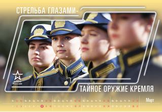 Минобороны России выпустило календарь с тролльскими подписями к фотографиям