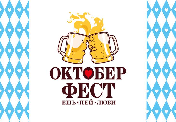 Фото №1 - Ешь, люби, пей пиво с Александром Анатольевичем