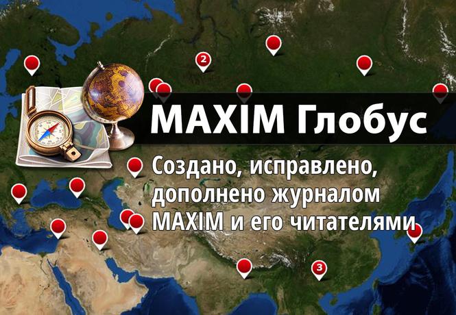 Глобус MAXIM