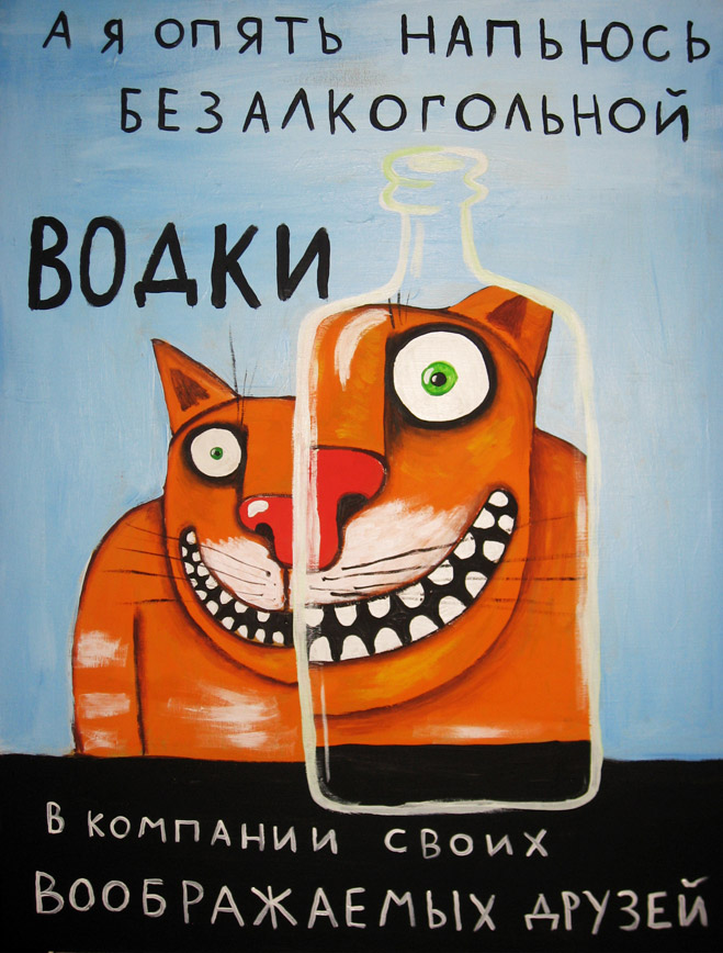 Фото №6 - Ложкин кот! Лучшие картины Васи Ложкина