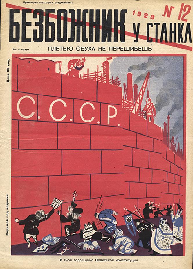 Фото №11 - Советские антирелигиозные плакаты (галерея)