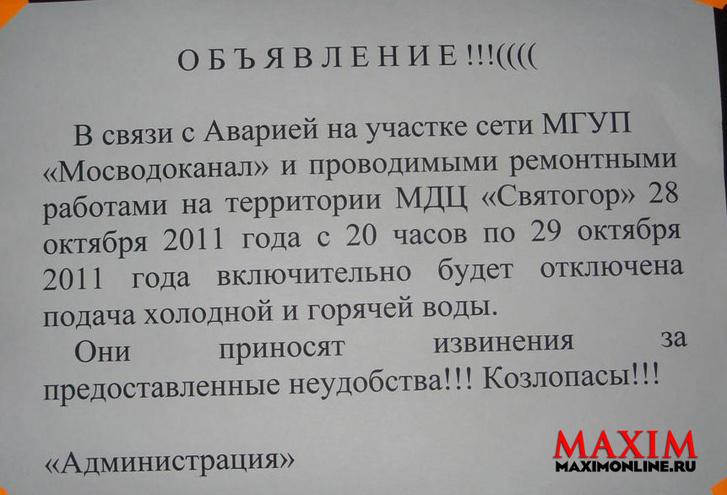 Фото №5 - Октябрьское обострение