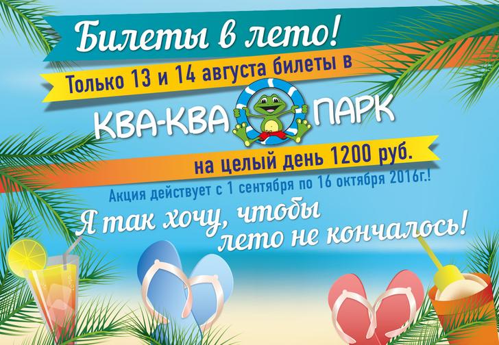 Акция «Билеты в лето» от Ква-Ква Парка