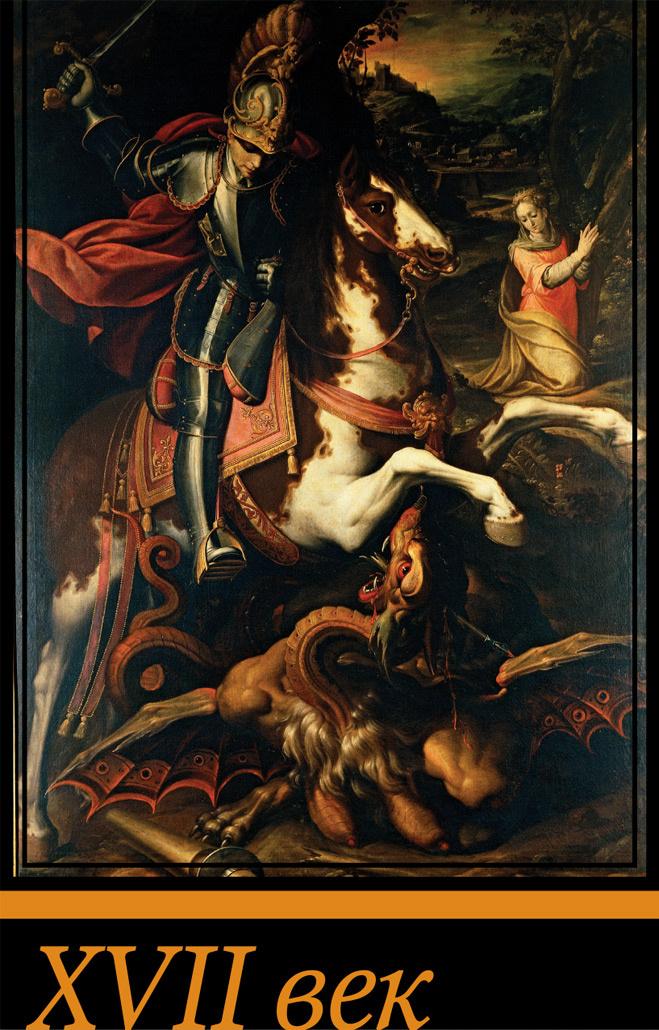 XVII век