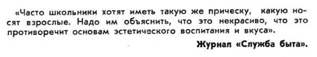 Фото №22 - Идиотизмы из прошлого: 1975 и 1976 годы (выпуск № 7)